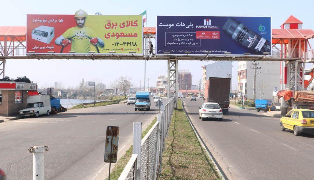 تبلیغات محیطی در گیلان